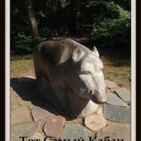 Рижский зоопарк чтит память жертв оккупации.