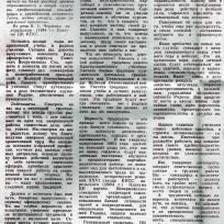 """Статья в газете """"Сын Отечества"""" (текст)"""